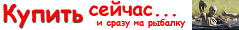 Купить лодку ПВХ в СПб
